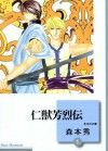 仁獣芳烈伝 1 [Jinjuu Houretsuden 1] - Morimoto Shuu