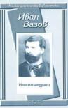 Немили-недраги - Иван Вазов