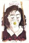 حكاية زهرة - حنان الشيخ, Hanan Al-Shaykh