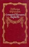 Девичья игрушка, или Сочинения господина Баркова - Иван Барков, Ivan Barkov