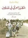 التطهير العرقي في فلسطين - Ilan Pappé, إيلان بابه, أحمد خليفة