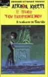 Η πύλη του πεπρωμένου - Άννα Παπαδημητρίου, Agatha Christie