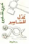 عدل المسامير - خيري شلبي