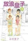 放浪息子 15 - Shimura Takako