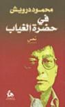 في حضرة الغياب - Mahmoud Darwish, محمود درويش