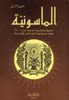 الماسونية - سعيد الجزائري