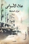نيران صديقة - علاء الأسواني, Alaa Al Aswany