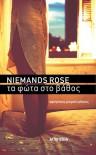 Τα Φώτα στο Βάθος - Niemands Rose