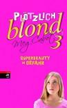 Plötzlich blond - Superbeauty in Gefahr - Meg Cabot
