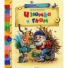 Mazsola A szitakotok szigeten / Izyumka i Gnom (In Russian) - Balint Agnesh