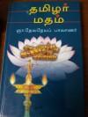 Thamizhar Matham - Devaneya Pavanar