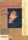 كانت ملكة على مصر - Winifred Holmes, سعد أحمد حسين, أحمد فخري