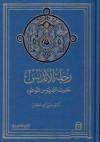 رحلة الأندلس : حديث الفردوس الموعود - حسين مؤنس