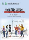 Kínai nyelvkönyv magyaroknak (Első kötet - első rész) - Jiang Wenyan, Hamar Imre, Ye Qiuyue, Fan Hong, Bartos Huba, Salát Gergely