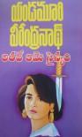Athade Aame Sainyam - Yandamoori Veerendranath