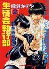 2 (Shiritsu Araiso Koutou Gakkou Seitokai Shikkoubu) (In Japanese) - Kazuya Minekura