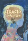 Tkaczka chmur - Marianna Sztyma, Katarzyna Jackowska-Enemuo