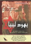 يهود ليبيا - مصطفى امحمد الشعباني