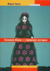 Сесилия Агнес - странная история - Maria Gripe