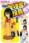 Seitokai Yakuindomo 1 - Tozen Ujiie
