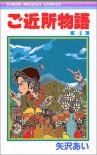 ご近所物語 4 (りぼんマスコットコミックス (896)) - 矢沢 あい
