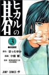 ヒカルの碁 3 (ジャンプ・コミックス) - 小畑 健