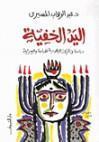 اليد الخفية: دراسة في الحركات اليهودية الهدامة والسرية - عبد الوهاب المسيري