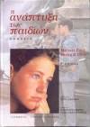 Η ανάπτυξη των παιδιών, Γ' τόμος (Εφηβεία) - Michael Cole, Sheila R. Cole, Μαρία Σόλμαν, Παναγιώτα Βορριά, Ζαΐρα Παπαληγούρα