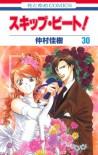 Skip Beat!, Vol. 30 - Yoshiki Nakamura