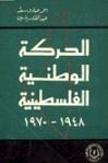 الحركة الوطنية الفلسطينية 1948-1970 - أحمد صادق سعد, عبد القادر ياسين