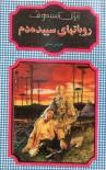 روبات های سپیده دم - Isaac Asimov, هروس شبانی