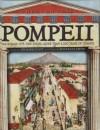 Pompeii (Through Time) - Richard Platt
