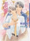The Guilty, Volume 01: Verdict - Katsura Izumi, Hinako Takanaga, Karen McGillicuddy