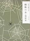 Kumo No Ito ; Jigokuhen: Kaihen - Ryūnosuke Akutagawa