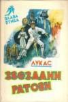 Zvezdani ratovi - George Lucas, Nada Jovanović, Božidar Veselinović
