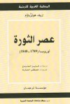 عصر الثورة - Eric J. Hobsbawm, إريك هوبزباوم, فايز الصياغ, مصطفى الحمارنة