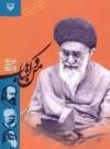 من و کتاب - سیدعلی خامنهای