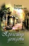 Пролетни дождови - Горјан Петревски