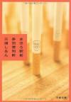 Mahoro ekimae tadabenriken - Miura Shion