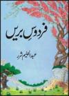 Firdaus-e-Bareen - Abdul Haleem Sharar
