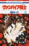 Vampire Knight, Vol. 12 - Matsuri Hino