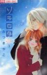 Sora Log, Vol. 01 - Kako Mitsuki