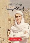 يومًا ما.. كنت إسلاميًا - أحمد أبو خليل