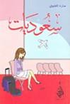 سعوديات - سارة العليوي