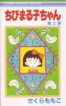 ちびまる子ちゃん 2 - Momoko Sakura