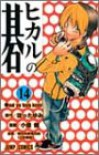 ヒカルの碁 14、sai vs toya koyo - Yumi Hotta, Yumi Hotta