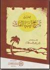 ،محاضرات في تاريخ ليبيا القديم - رجب عبد الحميد اﻷثرم