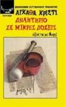Δηλητήριο σε μικρές δόσεις - Σπάρτη Γεροδήμου, Agatha Christie