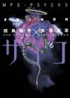 MPD Psycho: Volume 6 - Eiji Otsuka