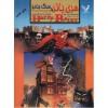 هری پاتر و سنگ جادو - ویدا اسلامیه, J.K. Rowling